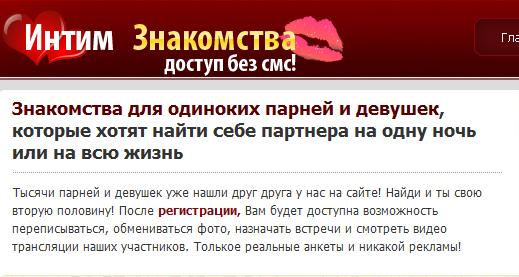 интимные знакомства витебск:
